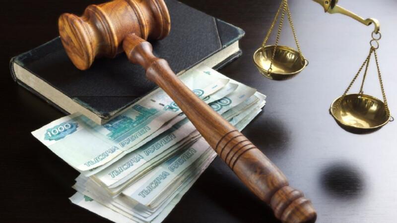 Выплата в бюджет для рассмотрения искового заявления судом